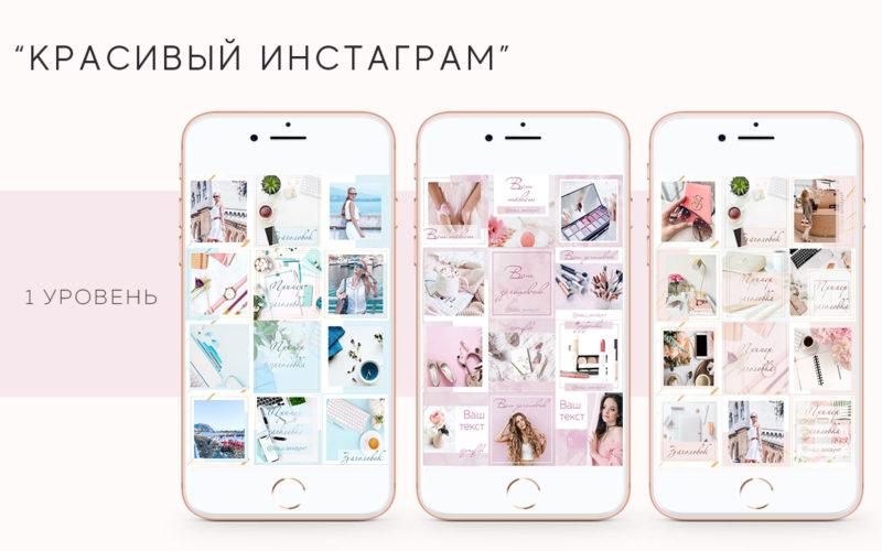 Дизайн шаблонов в Инстаграм
