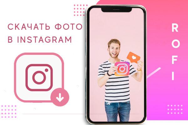 как скачать фото с инстаграм