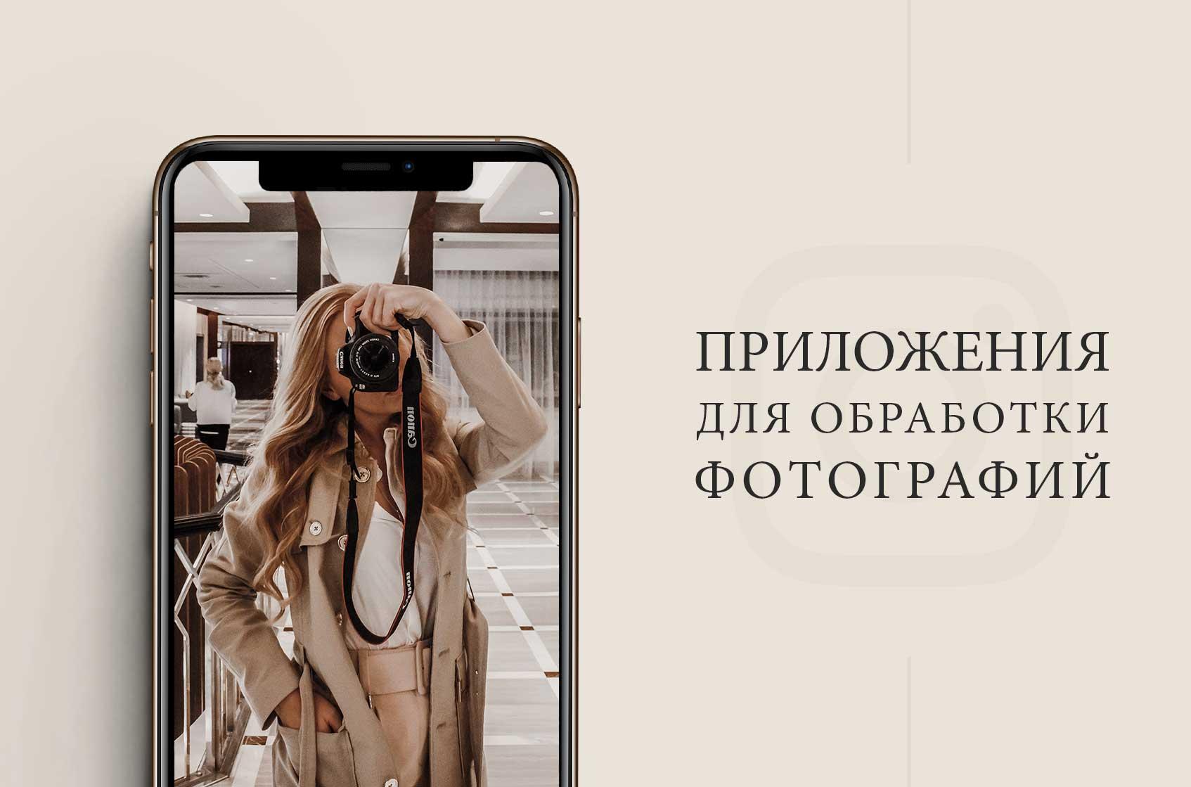 обзор приложений для обработки фото