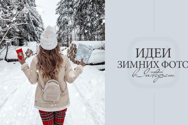 идеи зимних фото