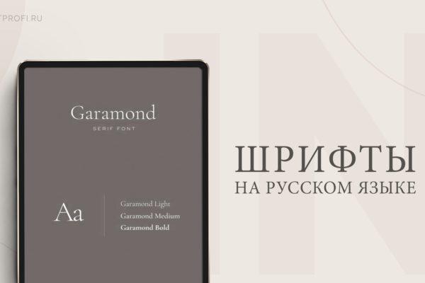 красивые шрифты на русском