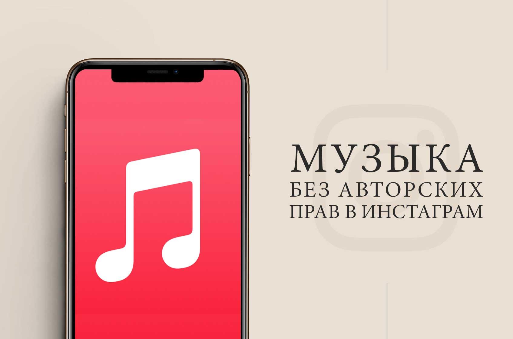 музыка для инстаграм без авторских прав