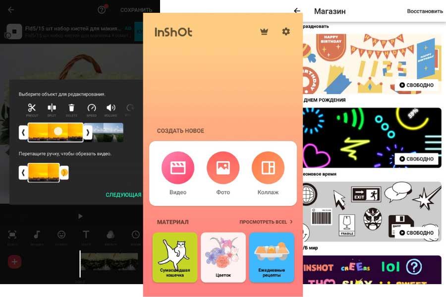 Inshot для iOS и Android