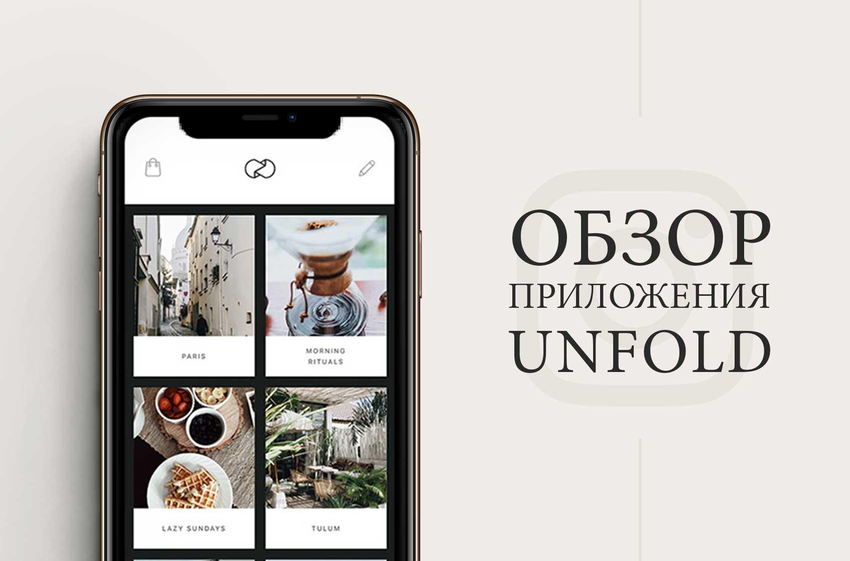 приложение unfold для instagram