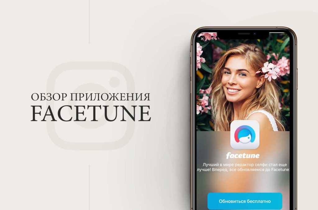 приложение facetune