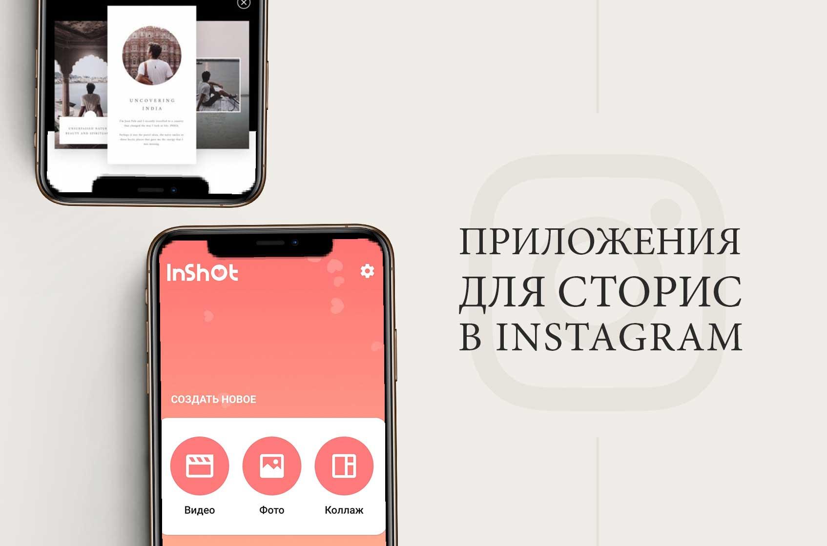 приложения для сторис в инстаграм
