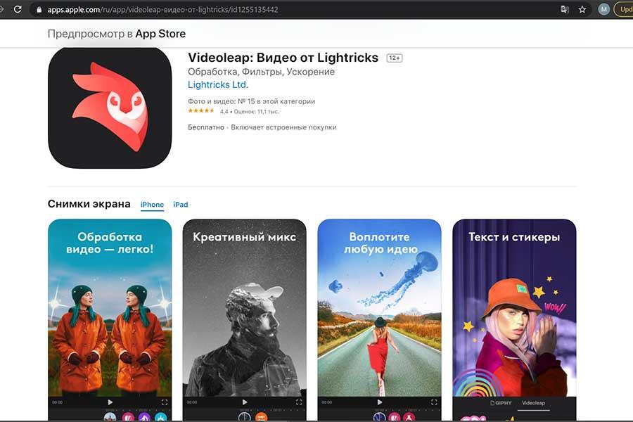 обзор приложения videoleap