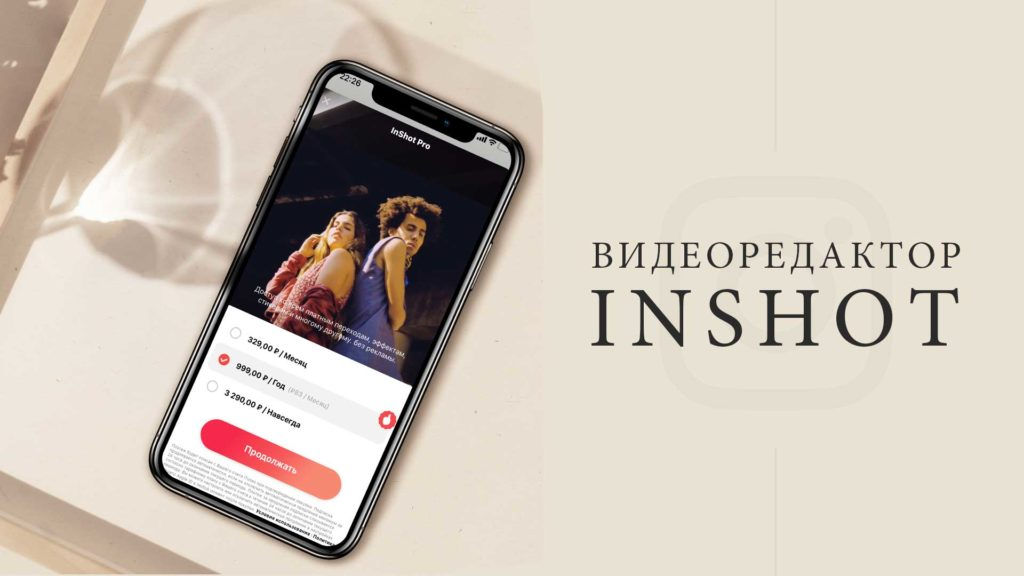 приложение для обработки видео inshot