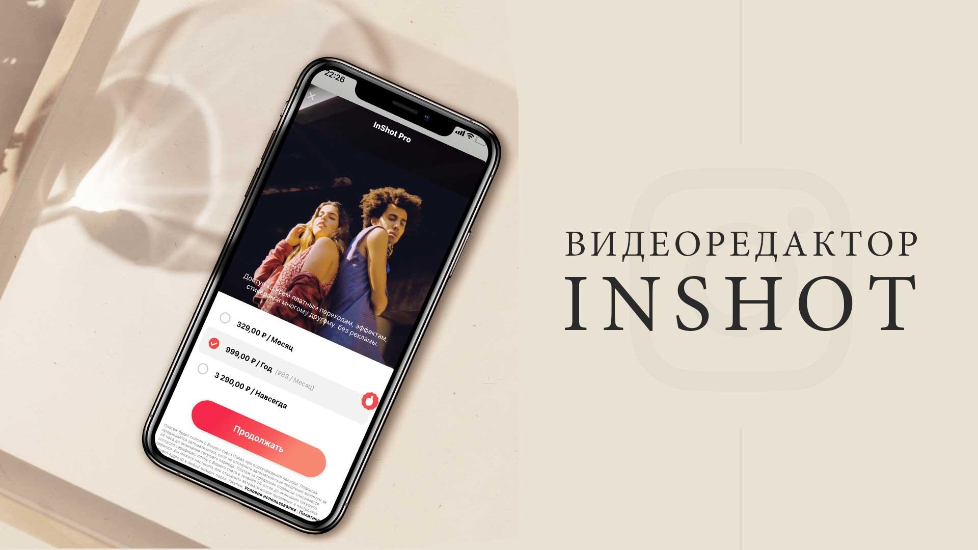 приложения для блогеров инстаграм