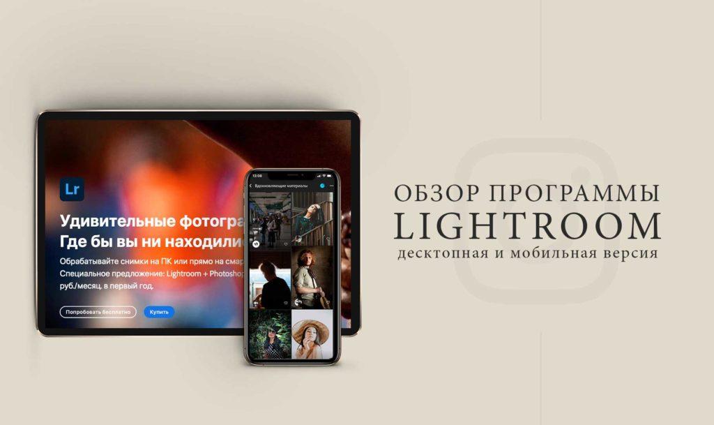 обзор программы lightroom