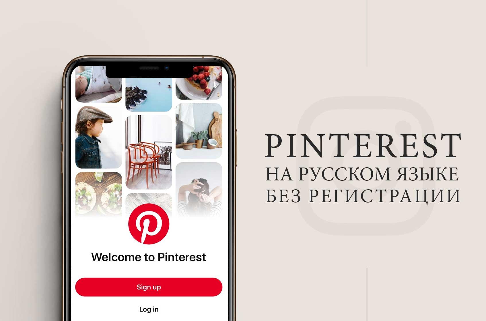 как просматривать пинтерест на русском без регистрации