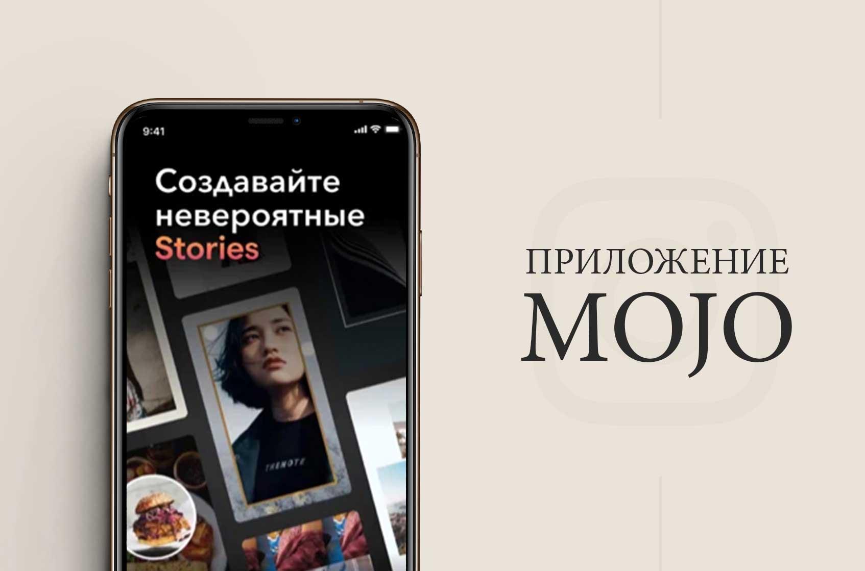 обзор приложения mojo